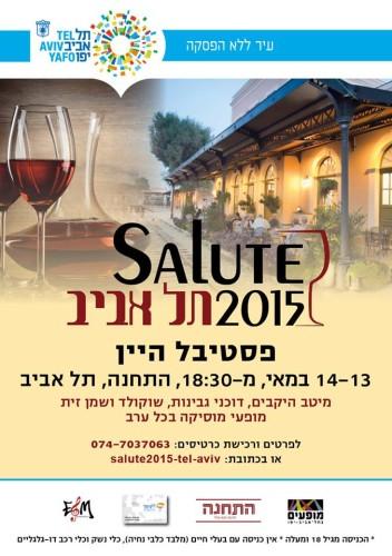 פסטיבל היין 2015, בר קורקבסקי