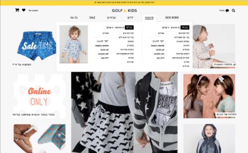 אפנה מקוונת, Golf קידס עוברת לרכישה באינטרנט, 106il אופנה