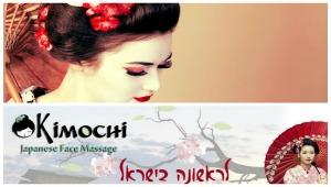 KIMOCHI Collage