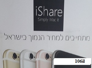 ishare צילום: 106il ישראל לייף סטייל מגזין