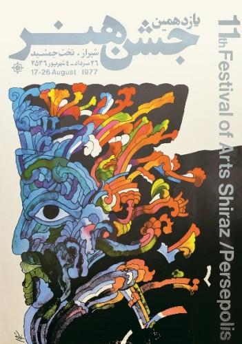 קובאד שיווא. פסטיבל האמנויות ה 11 של שיראז