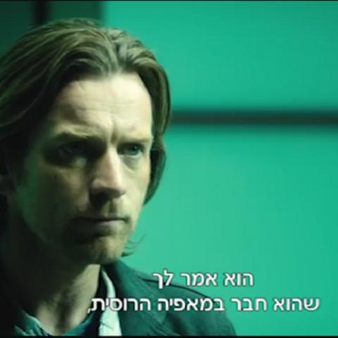 רות ברונשטיין 106il ישראל לייף סטייל מגזין, קולנוע
