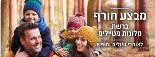 חנוכה 2016 פעילויות בההמלצה שלי 106il ישראל לייף סטייל מגזין