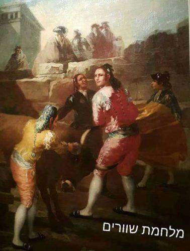פרנסיסקו גויה, תערוכה במוזיאון ישראל מאת רות ברונשטיין, ההמלצה שלי 106il ישראל לייף סטייל מגזין