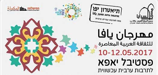 פסטיבל יאפא לתרבות הערבית עכשווית. מאת: רות ברונשטיין ההמלצה שלי, 106il ישראל לייף סטייל מגזין תרבות,