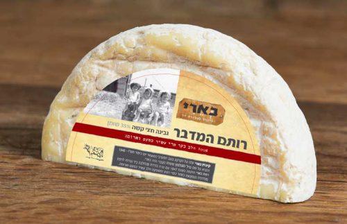 גבינת רותם המדבר חדש ממחלבת בארי לגבינות בוטיק